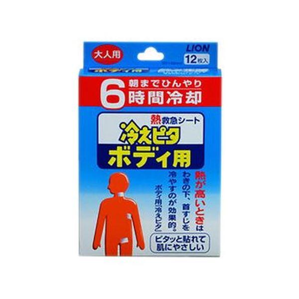 (まとめ)ライオン 冷えピタ ボディ用 大人用 1箱(12枚)【×10セット】