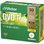 (まとめ)JVC 録画用DVD-R 120分1-16倍速 ホワイトワイドプリンタブル 5mmスリムケース VHR12JP10J1 1パック(10枚)【×10セット】
