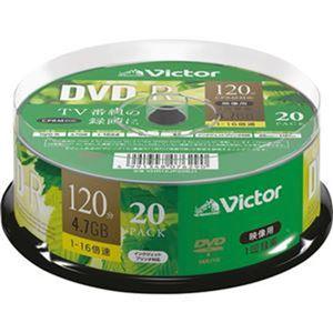 (まとめ)JVC 録画用DVD-R 120分1-16倍速 ホワイトワイドプリンタブル スピンドルケース VHR12JP20SJ1 1パック(20枚)【×10セット】 - 拡大画像