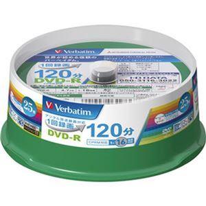(まとめ)バーベイタム 録画用DVD-R 120分1-16倍速 ホワイトワイドプリンタブル スピンドルケース VHR12JP25V1 1パック(25枚)【×10セット】 - 拡大画像