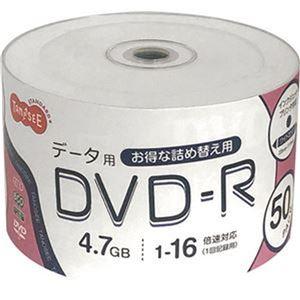 (まとめ)TANOSEE データ用DVD-R4.7GB 1-16倍速 ホワイトワイドプリンタブル 詰替え用 1パック(50枚)【×10セット】 - 拡大画像