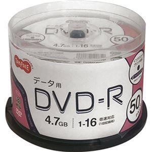 (まとめ)TANOSEE データ用DVD-R4.7GB 1-16倍速 ホワイトワイドプリンタブル スピンドルケース 1パック(50枚)【×10セット】 - 拡大画像