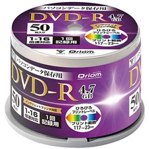 (まとめ)YAMAZEN Qriomデータ用DVD-R 4.7GB 16倍速 ホワイトワイドプリンタブル スピンドルケース QDVDR-D50SP 1パック(50枚)【×10セット】 - 拡大画像