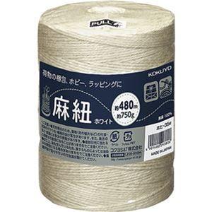 (まとめ)コクヨ 麻紐(ホビー向け)ホワイト480m ホヒ-35W 1巻【×10セット】 - 拡大画像
