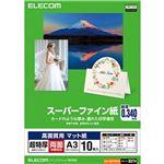 (まとめ)エレコム 高画質用スーパーファイン紙超特厚 両面印刷対応 A3 EJK-SRCTPA310 1冊(10枚)【×10セット】