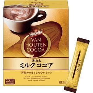(まとめ)片岡物産 バンホーテン ミルクココア 1箱(20本)【×10セット】 - 拡大画像