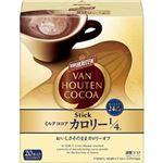 (まとめ)片岡物産 バンホーテン ミルクココアカロリー1/4 1箱(20本)【×10セット】