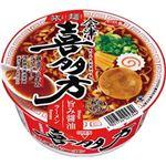 (まとめ)サンヨー食品 サッポロ一番 旅麺喜多方醤油ラーメン 1ケース(12食)【×10セット】