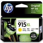 (まとめ)HP HP915XL インクカートリッジ イエロー 3YM21AA 1個【×10セット】