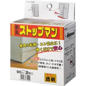 (まとめ)清水 家具ストップマン 900mm 透明SO-KS900C(P)1パック(2枚)【×5セット】 - 拡大画像