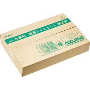(まとめ)アズマ工業 非常用・簡易トイレセット20回分 AZ995 1セット【×5セット】 - 拡大画像