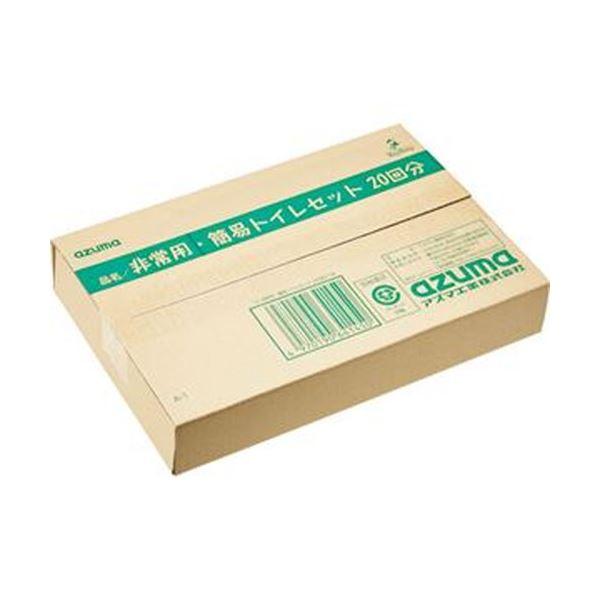 (まとめ)アズマ工業 非常用・簡易トイレセット20回分 AZ995 1セット【×5セット】