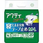 (まとめ)日本製紙 クレシア アクティ寝たまま交換テープ止め M-L 1パック(20枚)【×5セット】