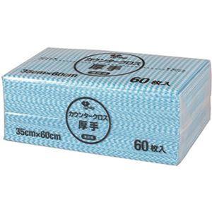 (まとめ)やなぎプロダクツ カウンタークロス 厚手ブルー KT-029 1パック(60枚)【×5セット】 - 拡大画像