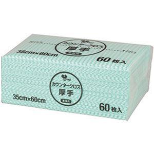 (まとめ)やなぎプロダクツ カウンタークロス 厚手グリーン KT-028 1パック(60枚)【×5セット】 - 拡大画像