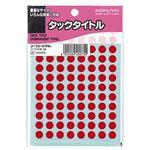 (まとめ)コクヨ タックタイトル 丸ラベル直径8mm 赤 タ-70-41NR 1セット(16320片:1632片×10パック)【×5セット】