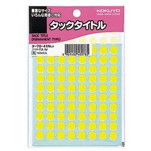 (まとめ)コクヨ タックタイトル 丸ラベル直径8mm 黄 タ-70-41NLY 1セット(16320片:1632片×10パック)【×5セット】 - 拡大画像