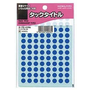 (まとめ)コクヨ タックタイトル 丸ラベル直径8mm 青 タ-70-41NB 1セット(16320片:1632片×10パック)【×5セット】 - 拡大画像
