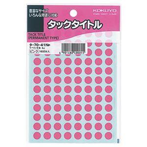 (まとめ)コクヨ タックタイトル 丸ラベル直径8mm ピンク タ-70-41NP 1セット(16320片:1632片×10パック)【×5セット】 - 拡大画像