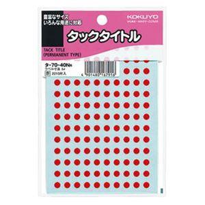 (まとめ)コクヨ タックタイトル 丸ラベル直径5mm 赤 タ-70-40NR 1セット(22100片:2210片×10パック)【×5セット】 - 拡大画像