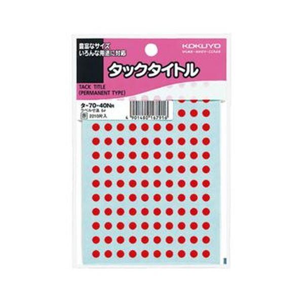 (まとめ)コクヨ タックタイトル 丸ラベル直径5mm 赤 タ-70-40NR 1セット(22100片:2210片×10パック)【×5セット】