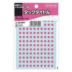 (まとめ)コクヨ タックタイトル 丸ラベル直径5mm ピンク タ-70-40NP 1セット(22100片:2210片×10パック)【×5セット】 - 拡大画像
