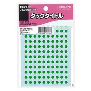 (まとめ)コクヨ タックタイトル 丸ラベル直径5mm 緑 タ-70-40NG 1セット(22100片:2210片×10パック)【×5セット】 - 拡大画像
