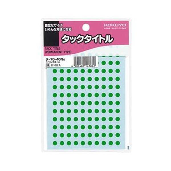 (まとめ)コクヨ タックタイトル 丸ラベル直径5mm 緑 タ-70-40NG 1セット(22100片:2210片×10パック)【×5セット】
