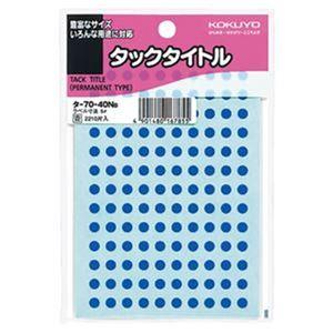 (まとめ)コクヨ タックタイトル 丸ラベル直径5mm 青 タ-70-40NB 1セット(22100片:2210片×10パック)【×5セット】 - 拡大画像
