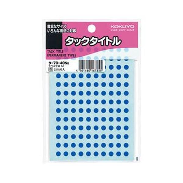 (まとめ)コクヨ タックタイトル 丸ラベル直径5mm 青 タ-70-40NB 1セット(22100片:2210片×10パック)【×5セット】