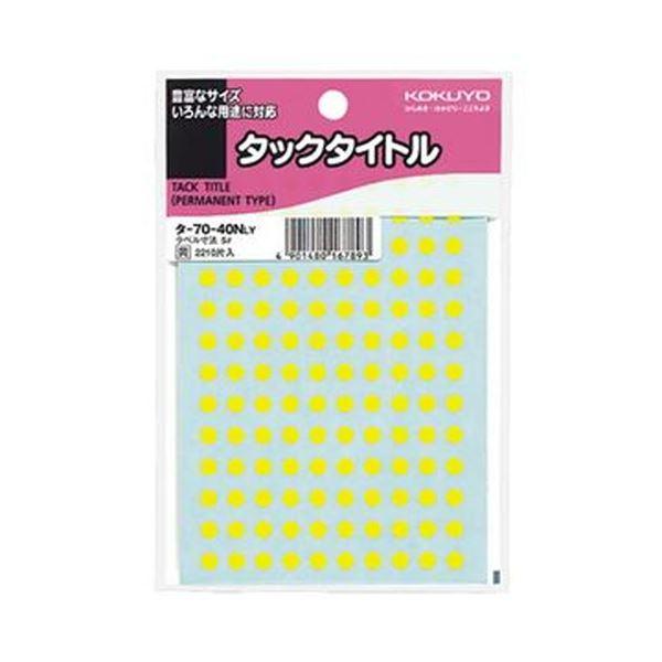 (まとめ)コクヨ タックタイトル 丸ラベル直径5mm 黄 タ-70-40NLY 1セット(22100片:2210片×10パック)【×5セット】