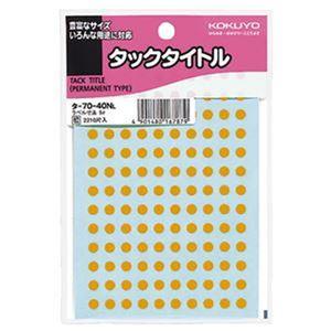 (まとめ)コクヨ タックタイトル 丸ラベル直径5mm 橙 タ-70-40NL 1セット(22100片:2210片×10パック)【×5セット】 - 拡大画像