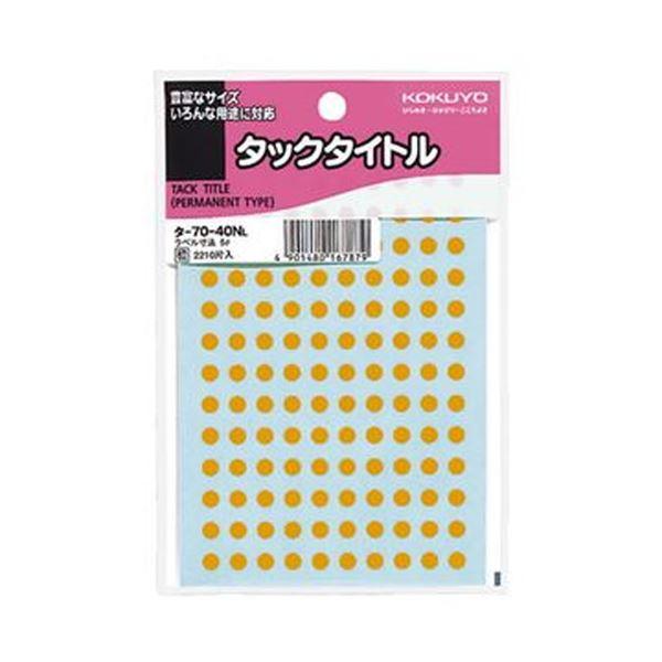 (まとめ)コクヨ タックタイトル 丸ラベル直径5mm 橙 タ-70-40NL 1セット(22100片:2210片×10パック)【×5セット】
