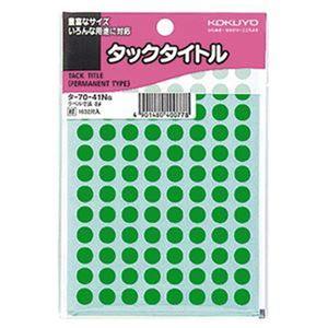(まとめ)コクヨ タックタイトル 丸ラベル直径8mm 緑 タ-70-41NG 1セット(16320片:1632片×10パック)【×5セット】 - 拡大画像