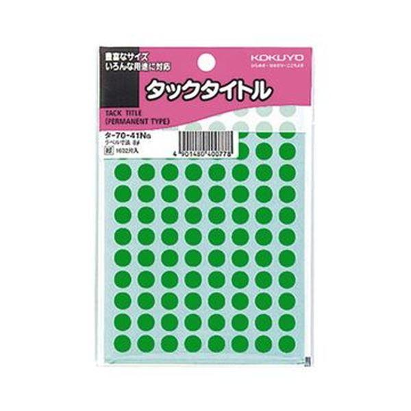 (まとめ)コクヨ タックタイトル 丸ラベル直径8mm 緑 タ-70-41NG 1セット(16320片:1632片×10パック)【×5セット】