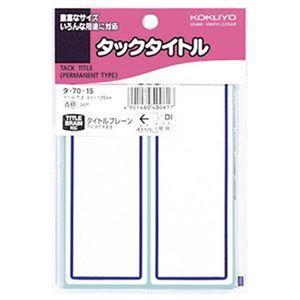 (まとめ)コクヨ タックタイトル 43×120mm青枠 タ-70-15 1セット(340片:34片×10パック)【×5セット】 - 拡大画像