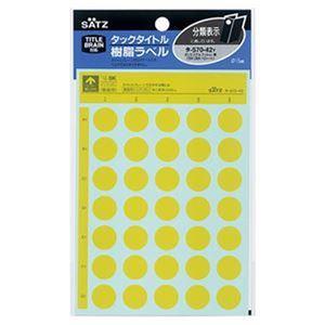 (まとめ)コクヨ タックタイトル 樹脂ラベル丸ラベル 直径15mm 黄 タ-S70-42NY 1セット(1750片:175片×10パック)【×5セット】 - 拡大画像