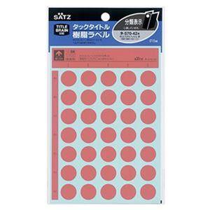 (まとめ)コクヨ タックタイトル 樹脂ラベル丸ラベル 直径15mm 赤 タ-S70-42NR 1セット(1750片:175片×10パック)【×5セット】 - 拡大画像