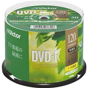 (まとめ)JVC 録画用DVD-R 120分1-16倍速 ホワイトワイドプリンタブル スピンドルケース VHR12JP50SJ1 1パック(50枚)【×5セット】 - 拡大画像