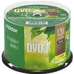 (まとめ)JVC 録画用DVD-R 120分1-16倍速 ホワイトワイドプリンタブル スピンドルケース VHR12JP50SJ1 1パック(50枚)【×5セット】