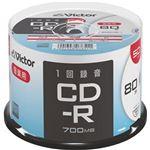 (まとめ)JVC 音楽用CD-R 80分1-48倍速対応 ホワイトワイドプリンタブル スピンドルケース AR80FP50SJ2 1パック(50枚)【×5セット】