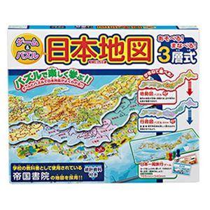 (まとめ)ハナヤマ ゲーム&パズル日本地図 1セット【×5セット】 - 拡大画像
