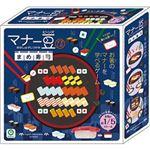 (まとめ)アイアップ マナー豆(ビーンズ)まめ寿司 1個【×5セット】