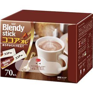 (まとめ)味の素AGF ブレンディ スティックココア・オレ 1箱(70本)【×5セット】 - 拡大画像