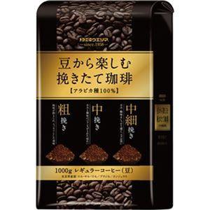 (まとめ)サッポロウエシマコーヒー 豆から楽しむ挽きたて珈琲 1kg(豆)1袋【×5セット】 - 拡大画像