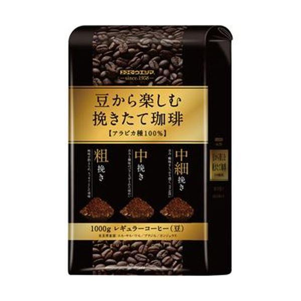 (まとめ)サッポロウエシマコーヒー 豆から楽しむ挽きたて珈琲 1kg(豆)1袋【×5セット】