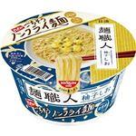 (まとめ)日清食品 日清麺職人 柚子しお 76g 1ケース(12食)【×4セット】