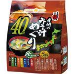 (まとめ)ひかり味噌 産地のみそ汁めぐり 1セット(80食:40食×2パック)【×5セット】
