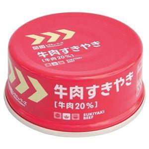 (まとめ)ホリカフーズ レスキューフーズ牛肉すきやき 1セット(24缶)【×3セット】 - 拡大画像