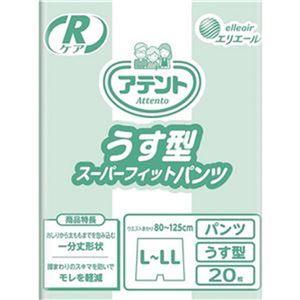 (まとめ)大王製紙 アテント Rケアうす型スーパーフィットパンツ L-LL 1セット(40枚:20枚×2パック)【×3セット】 - 拡大画像